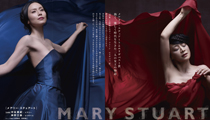 PARCO PRODUCTION『メアリー・ステュアート MARY STUART』