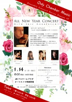 ALL NEW YEAR CONCERT