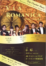 Only Chamber Music Ensemble Concert Series Season17 「Via Romanica」