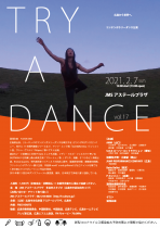 【公演中止】TRY A DANCE vol.17